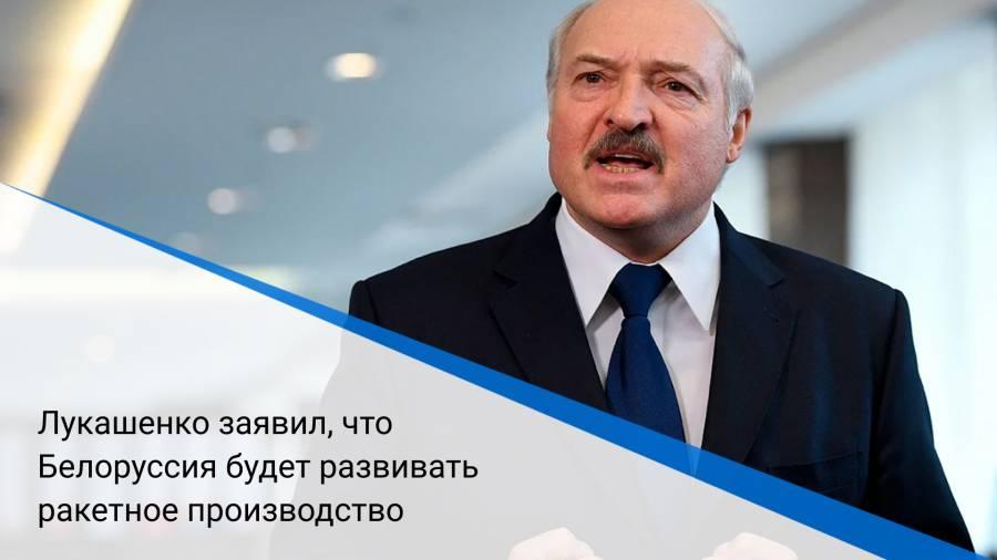 Лукашенко заявил, что Белоруссия будет развивать ракетное производство