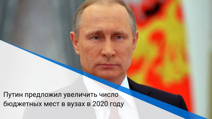 Путин предложил увеличить число бюджетных мест в вузах в 2020 году