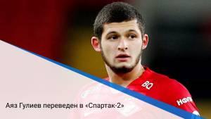 Аяз Гулиев переведен в «Спартак-2»
