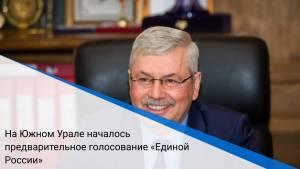 На Южном Урале началось предварительное голосование «Единой России»