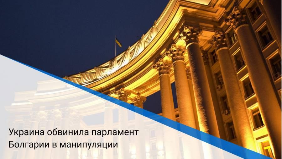 Украина обвинила парламент Болгарии вманипуляции