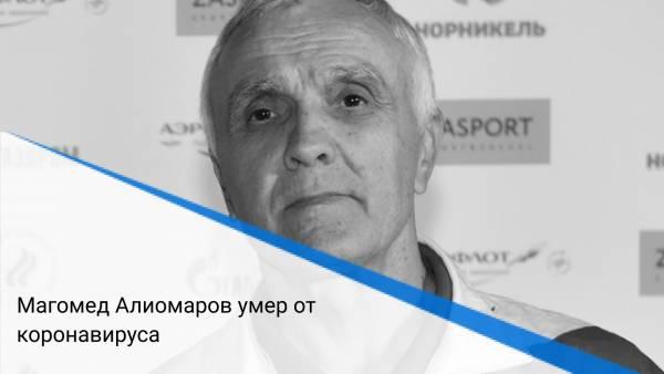 Магомед Алиомаров умер от коронавируса