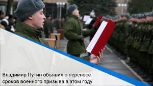 Владимир Путин объявил о переносе сроков военного призыва в этом году