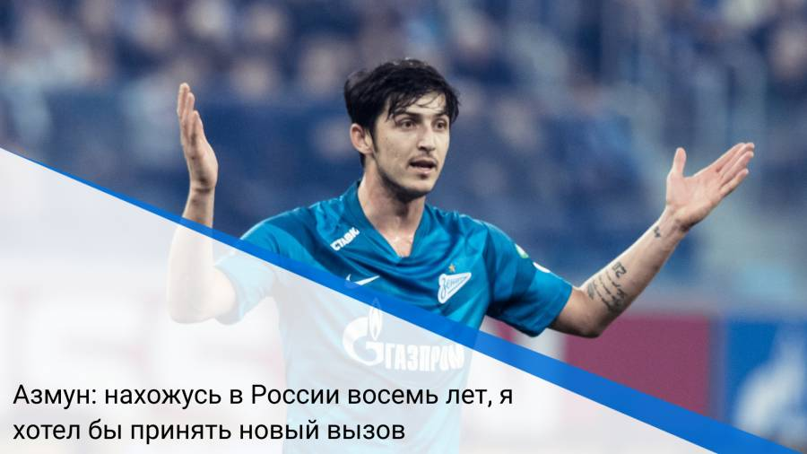 Азмун: нахожусь в России восемь лет, я хотел бы принять новый вызов