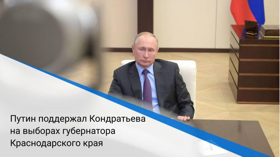 Путин поддержал Кондратьева на выборах губернатора Краснодарского края