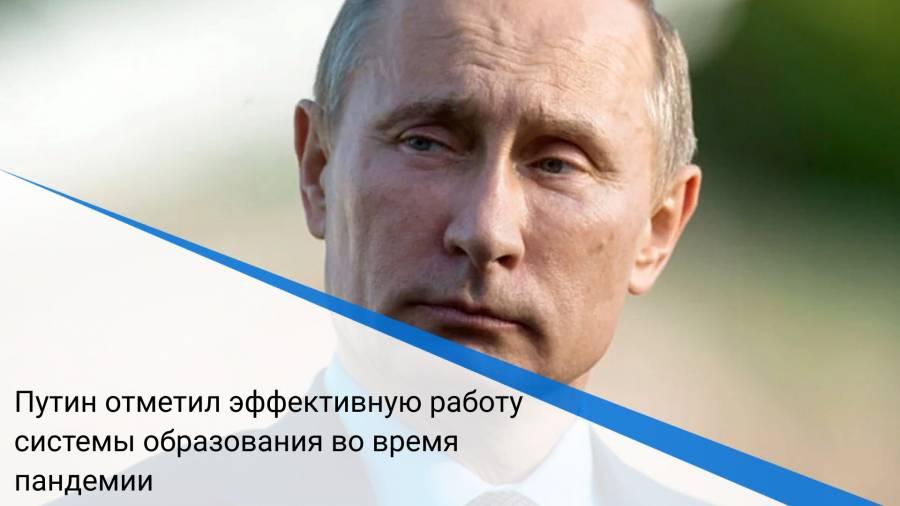 Путин отметил эффективную работу системы образования во время пандемии
