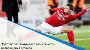 """""""Ростов"""" рассматривает возможность возвращения Гулиева"""