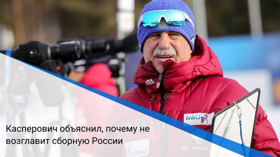 Касперович объяснил, почему не возглавит сборную России