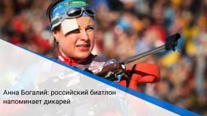 Анна Богалий: российский биатлон напоминает дикарей