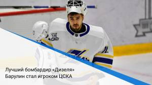 Лучший бомбардир «Дизеля» Барулин стал игроком ЦСКА