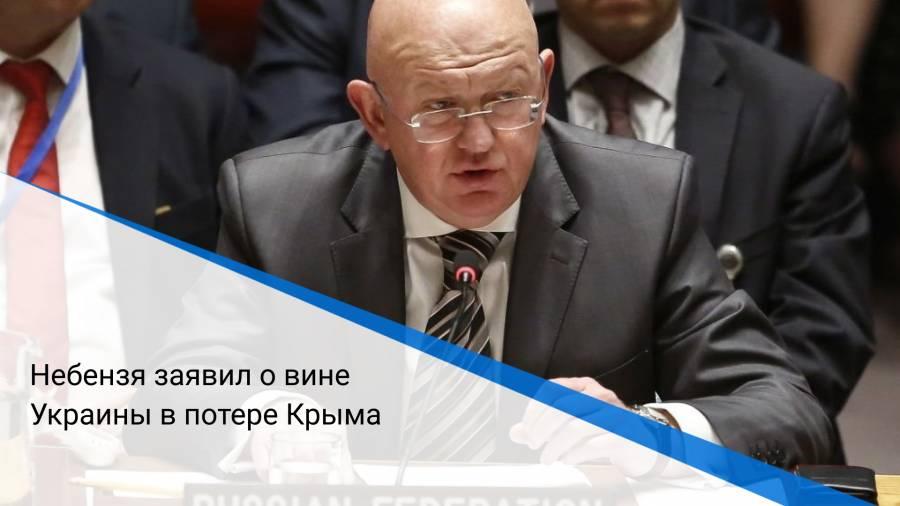 Небензя заявил о вине Украины в потере Крыма
