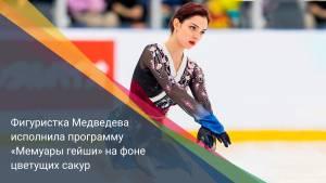 Фигуристка Медведева исполнила программу «Мемуары гейши» на фоне цветущих сакур