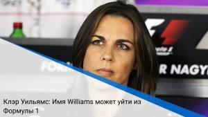 Клэр Уильямс: Имя Williams может уйти из Формулы 1