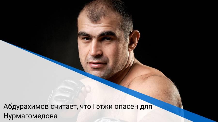 Абдурахимов считает, что Гэтжи опасен для Нурмагомедова