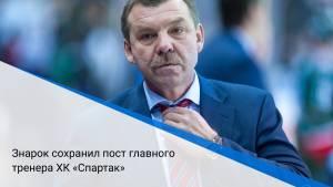 Знарок сохранил пост главного тренера ХК «Спартак»