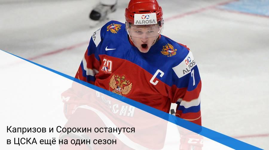 Капризов и Сорокин останутся в ЦСКА ещё на один сезон