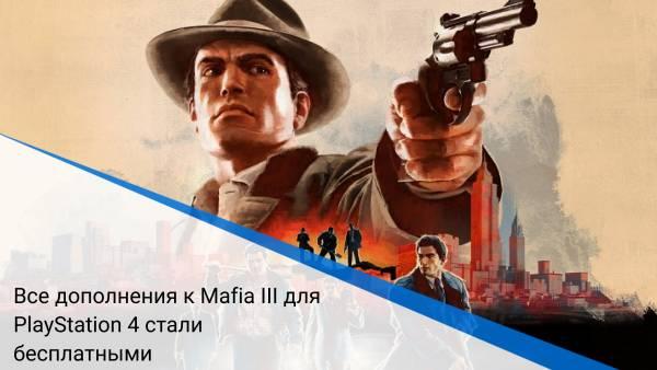 Все дополнения к Mafia III для PlayStation 4 стали бесплатными