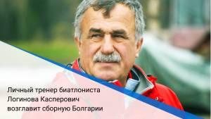 Личный тренер биатлониста Логинова Касперович возглавит сборную Болгарии
