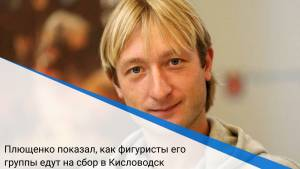 Плющенко показал, как фигуристы его группы едут на сбор в Кисловодск