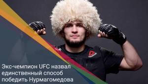 Экс-чемпион UFC назвал единственный способ победить Нурмагомедова
