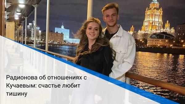 Радионова об отношениях с Кучаевым: счастье любит тишину