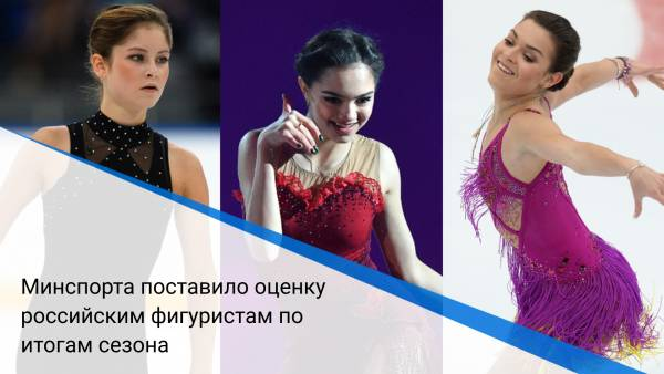 Минспорта поставило оценку российским фигуристам по итогам сезона