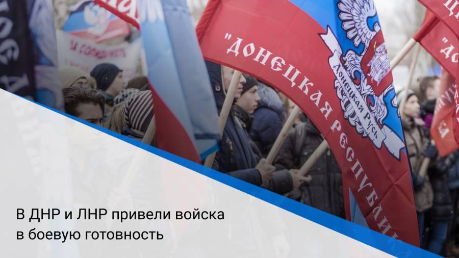 В ДНР и ЛНР привели войска в боевую готовность
