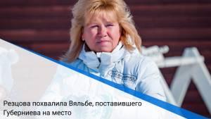 Резцова похвалила Вяльбе, поставившего Губерниева на место