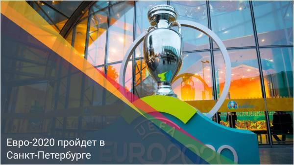 Евро-2020 пройдет в Санкт-Петербурге