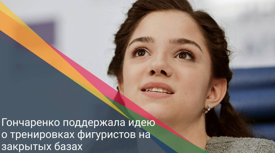 Гончаренко поддержала идею о тренировках фигуристов на закрытых базах