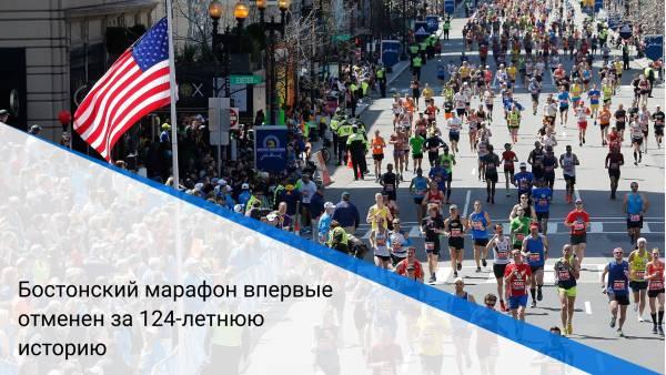 Бостонский марафон впервые отменен за 124-летнюю историю