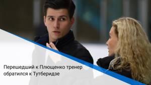 Перешедший к Плющенко тренер обратился к Тутберидзе