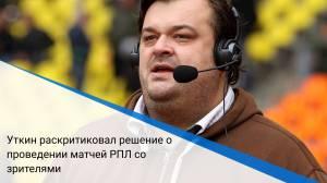 Уткин раскритиковал решение о проведении матчей РПЛ со зрителями