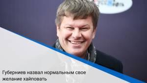 Губерниев назвал нормальным свое желание хайповать