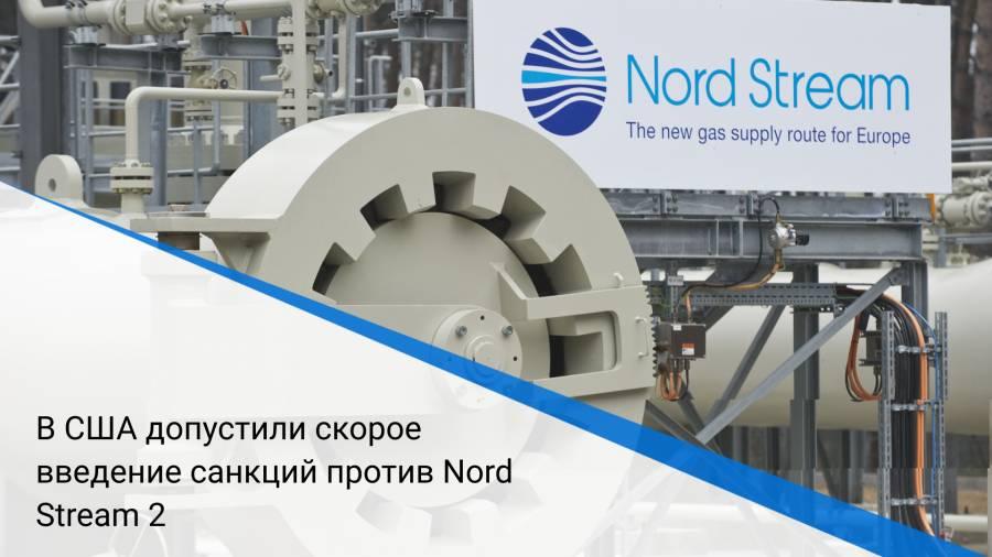 В США допустили скорое введение санкций против Nord Stream 2