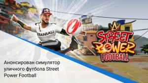 Анонсирован симулятор уличного футбола Street Power Football