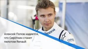 Алексей Попов надеется, что Сироткин станет пилотом Renault