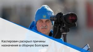 Касперович раскрыл причины назначения в сборную Болгарии