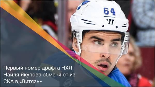 Первый номер драфта НХЛ Наиля Якупова обменяют из СКА в «Витязь»