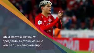 ФК «Спартак» не хочет продавать Айртона меньше чем за 10 миллионов евро
