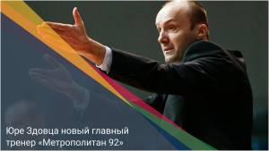 Юре Здовца новый главный тренер «Метрополитан 92»