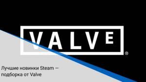 Лучшие новинки Steam — подборка от Valve