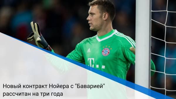 """Новый контракт Нойера с """"Баварией"""" рассчитан на три года"""