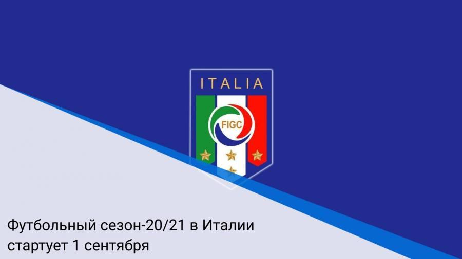 Футбольный сезон-20/21 в Италии стартует 1 сентября