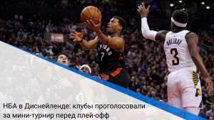 НБА в Диснейленде: клубы проголосовали за мини-турнир перед плей-офф
