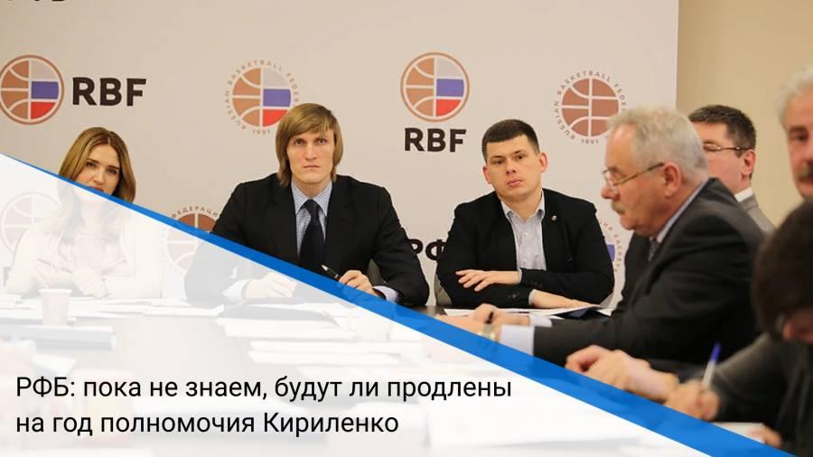 РФБ: пока не знаем, будут ли продлены на год полномочия Кириленко
