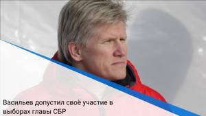 Васильев допустил своё участие в выборах главы СБР