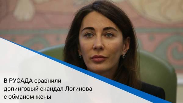 В РУСАДА сравнили допинговый скандал Логинова с обманом жены