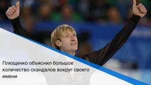 Плющенко объяснил большое количество скандалов вокруг своего имени
