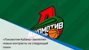 «Локомотив-Кубань» заключил новые контракты на следующий сезон